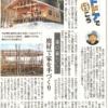 北海道新聞コラム、アウトドアで行こう「森の暮らし、廃材で家を手づくり」