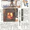 北海道新聞にコラム「アウトドアで行こう」掲載 火をたく暮らし:手放せない薪の火の心地よさ