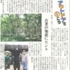 北海道新聞の連載コラムアウトドアで行こう「古老の知恵にヒント」