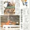 北海道新聞のコラム「アウトドアで行こう」執筆しました