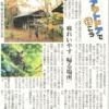 北海道新聞のコラム「朝の食卓」アウトドアで行こう