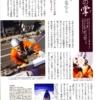 JR北海道の車内誌、「職人の掌」に掲載されました