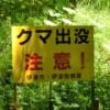 有珠山ハイキング「熊出没注意」:開拓生活研究所ブログ