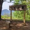 日本国登山、登頂しました。:開拓生活研究所ブログ